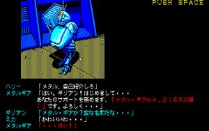 Snatcher Metal Gear