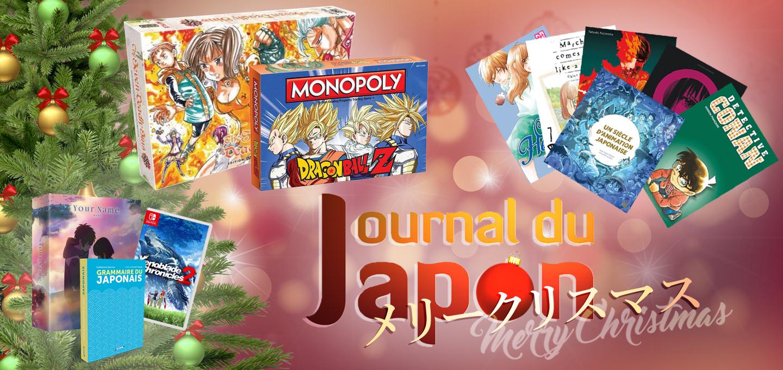 af5389e0355 Noël   les plus beaux cadeaux du Japon !