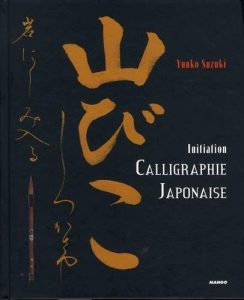 Calligraphie japonaise, initiation de Yuuko Suzuki