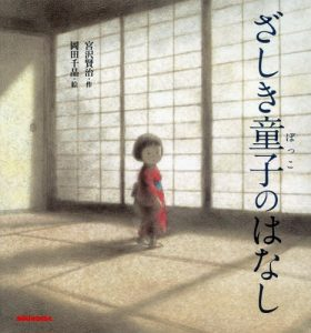 Chiaki Okada pour une oeuvre de Kenji Miyazawa
