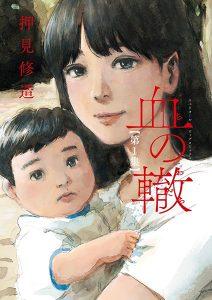 9e Chi no Wadachi de Shuzo Oshimi