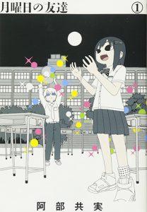 4e Getsuyoubi no Tomodachi de Tomomi Abe