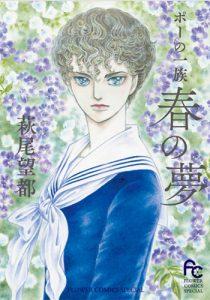 2nd Poe no Ichizoku: Haru no Yume de Moto Hagio