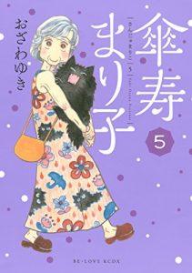 6e Sanju Mariko de Yuki Ozawa
