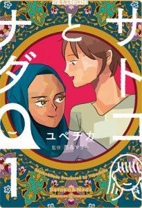 3e Satoko to Nada de Nishimori Marie & Yupechika