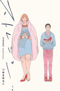 8e Strange de Yuruco Tsuyuki