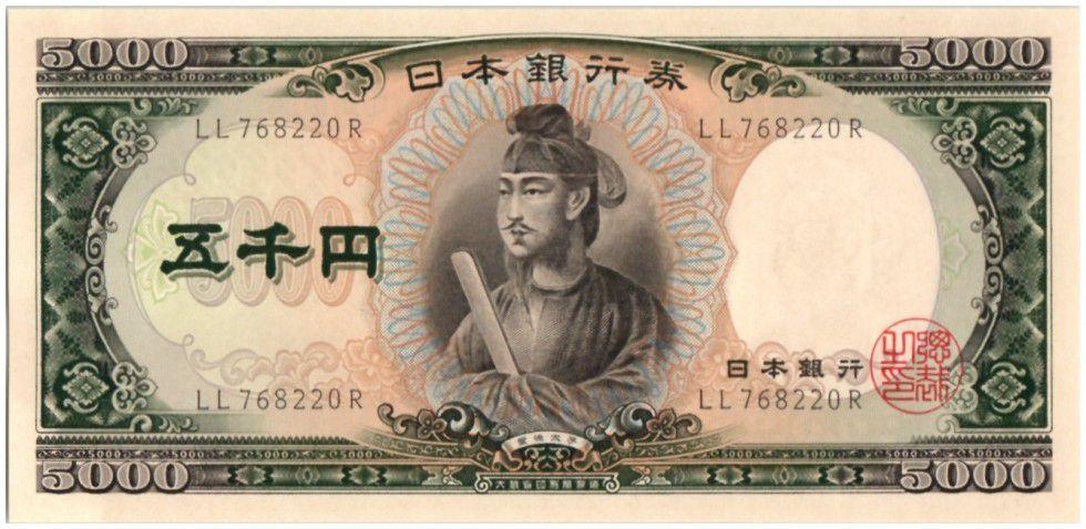 Billet de 5000 yen des de 1957 avec Shotoku Taishi