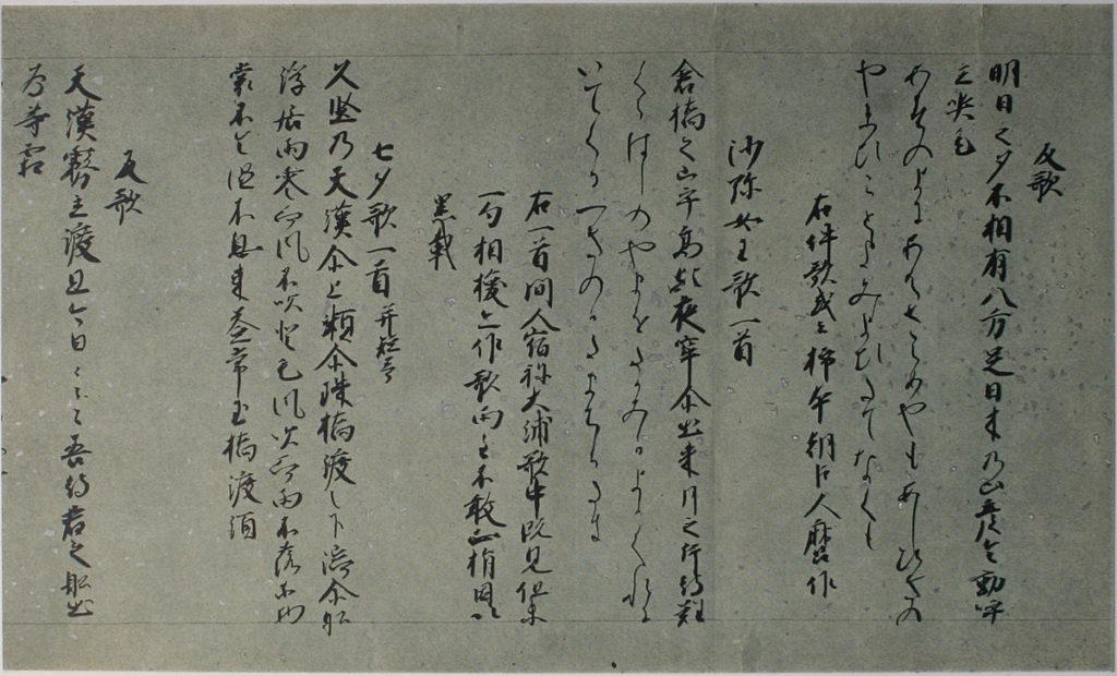 Le Man'Yôshû, recueil de dix mille feuilles