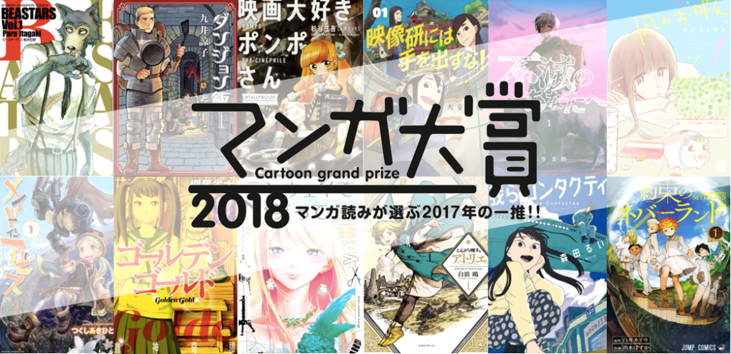 Manga Taishô Awards 2018