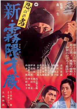Les romans et adaptations en film Shinobi no Mono ont fortement influencés l'image contemporaine du ninja
