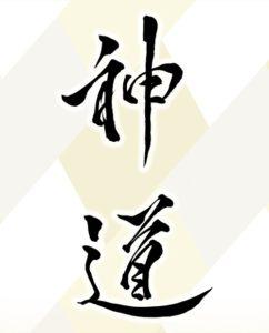 """Kanji pour écrire Shintô : la """"Voie des Kami"""""""