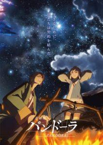 Jushinki Pandora - Netflix
