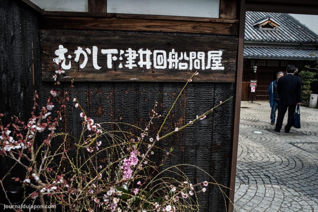 Le musée de l'ancienne société de cabotage Shimotsui
