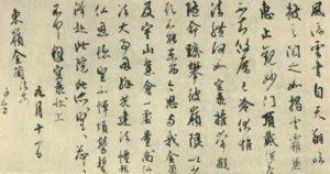 Le sōsho pour des messages rapides