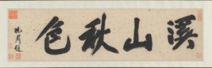 Les moines pratiquent le kaisho