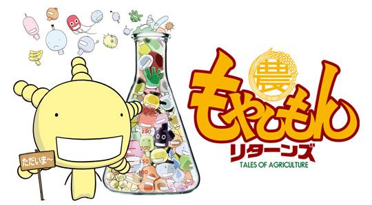 Moyashimon : le héros a le pouvoir de voir les bactéries et autres micro-organismes !