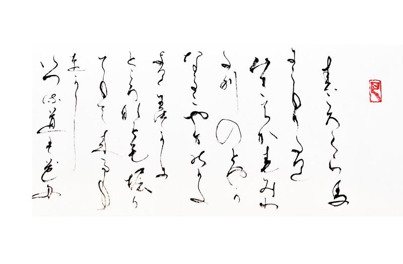 """[ Extrait du """"Journal de Sarashina 更級日記 sarashina-nikki"""" de la fille de Sugawara no Takasué 菅原孝標女(1008- ?)] encre sur papier / 19 x 130 rouleau horizontal Maki-mono / 2003(détail) / collection privée"""