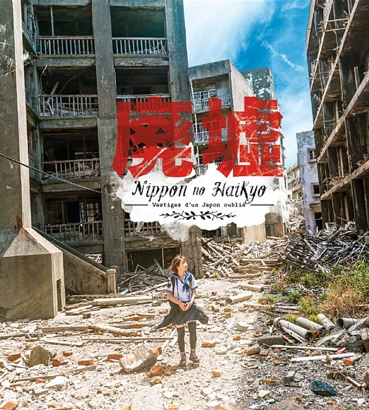 nippon_no_haikyo_vestiges_d_un_japon_oublie_1335