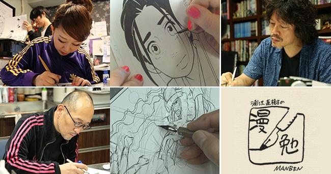 Episodes de Manben avec Fujita Kazuhiro et Higashimura Akiko