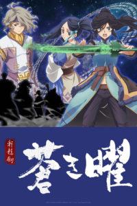 Xuan Yuan Sword Luminary - Crunchyroll