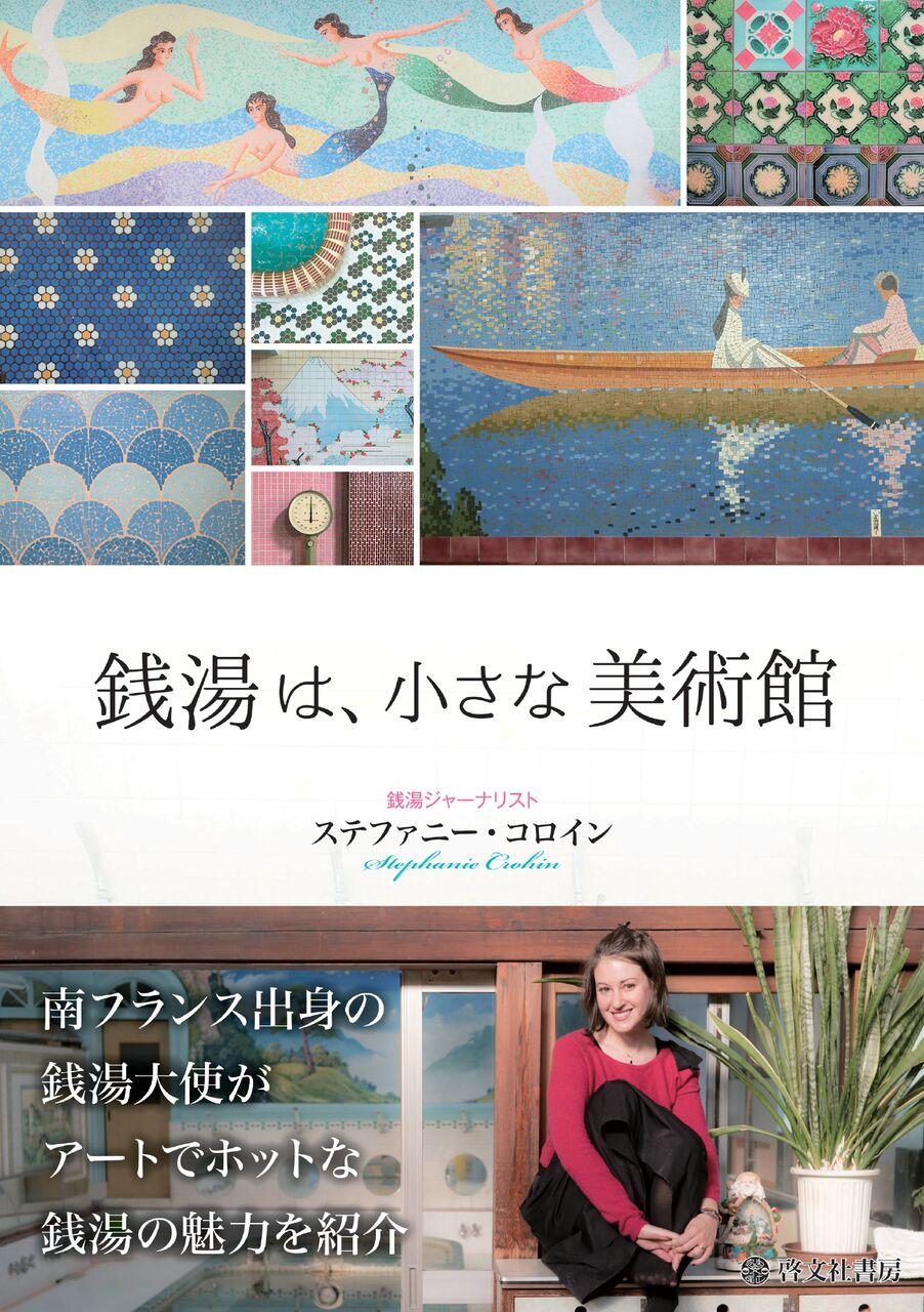 premier livre publié au Japon par Stéphanie