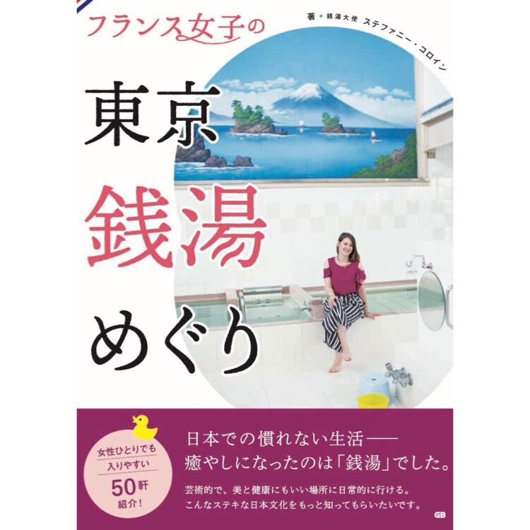 deuxième livre sur les sento publié par Stéphanie au Japon