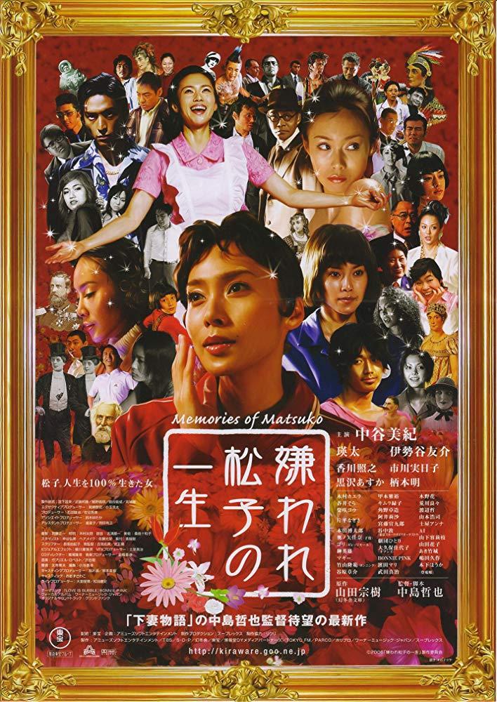 Affiche japonaise de Matsuko