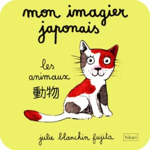 mon imagier japonais de Julie Blanchi Fujita : couverture