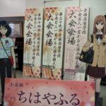 Les personnages de Chihayafuru au centre de Karuta, où ont lieu les plus importantes compétitions du pays.