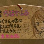 Un Ema (plaque votive) dessiné par Yuki SUETSUGU
