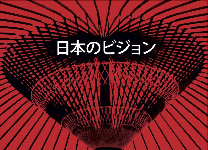 Japan Visions : couverture