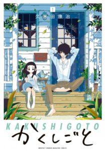 Kakushigoto-1-jp