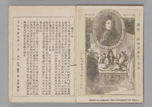 Manuel de médecine occidentale traduit en japonais