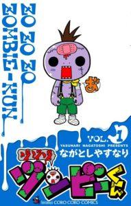 zo-zo-zo-zombie-kun-1-jp
