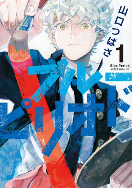 Blue Period de Tsubasa Yamaguchi