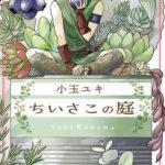 8. Chiisako no Niwa de Yuki Kodama