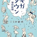7. Giga Town – Manpu Zufu de Fumiyo Kouno