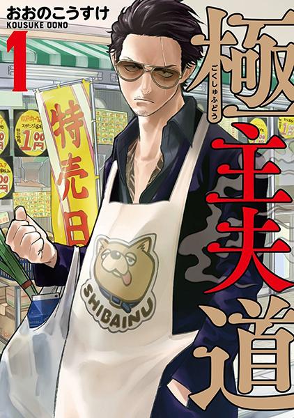 Gokushufudou de Kosuke Ono