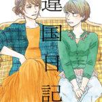 4. Ikoku Nikki de Tomoko Yamashita