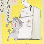 6. Inu to Neko Docchi mo Katteru to Mainichi Tanoshii de Hidekichi Matsumoto