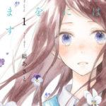 10. Kimi wa Haru ni Me o Samasu de Asato Shima