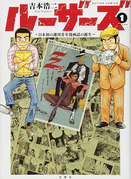 Losers – Nihon Hatsu no Shuukan Seinen Mangasha no Tanjou de Kouji Yoshimoto