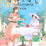 9. Maki to Mami: Joushi ga Suitai Genre no Ota Nakama datta Hanashi de Kayu Machida