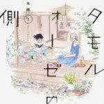 1. Metamorphose no Engawa de Kaori Tsurutani