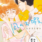 3. Nagi no Oitoma de Misato Konari