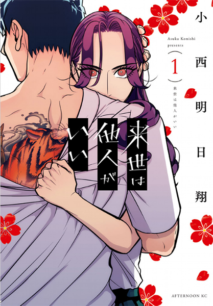 Raise wa Tanin ga Ii de Asuka Konishi