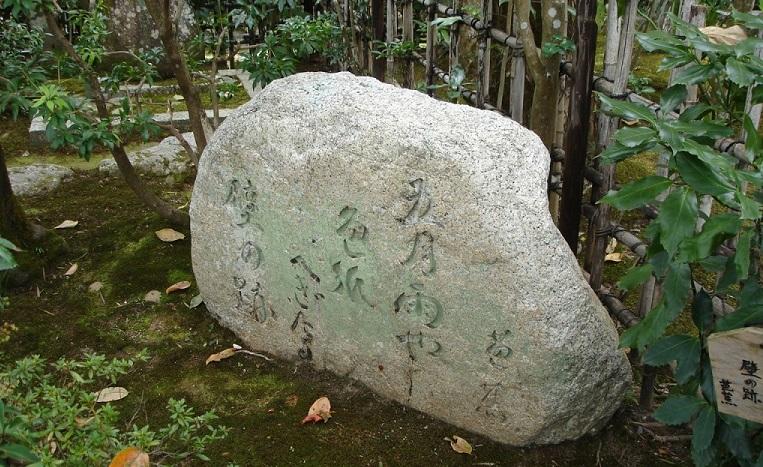 Haïku gravé dans la pierre