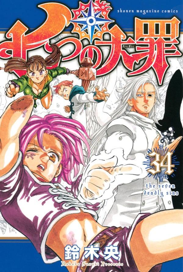 Seven Deadly Sins 34 jp