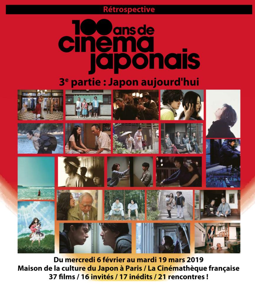 100 ans de cinéma japonais affiche