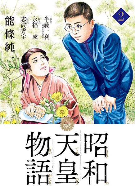 Shouwa Tennou Monogatari de Issei Eifuku, Kazutoshi Hando & Junichi Nojo